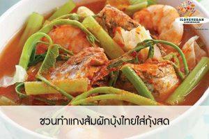 ชวนทำแกงส้มผักบุ้งไทยใส่กุ้งสด