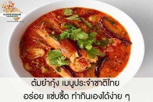 ต้มยำกุ้ง เมนูประจำชาติไทย อร่อย แซ่บซี้ด ทำกินเองได้ง่าย ๆ