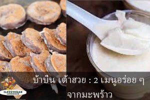 บ้าบิ่น เต้าฮวย - 2 เมนูอร่อย ๆ จากมะพร้าว