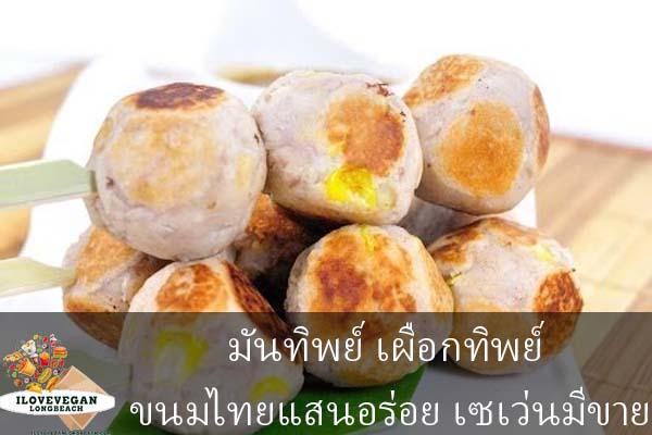 มันทิพย์ เผือกทิพย์ ขนมไทยแสนอร่อย เซเว่นมีขาย