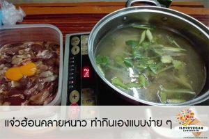 แจ่วฮ้อนคลายหนาว ทำกินเองแบบง่าย ๆ